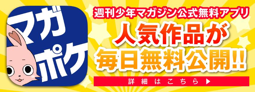 マガポケアプリ