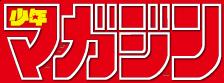 マガジン公式サイト