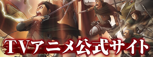 進撃の巨人 TVアニメ公式サイト